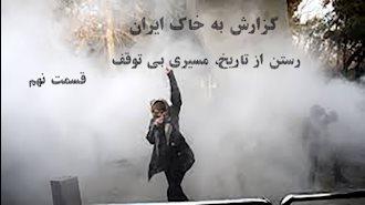 گزارش به خاک ایران- مسیری بیتوقف- قسمت نهم