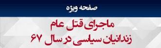 ماجرای قتل عام زندانیان سیاسی