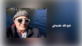 فتح الله خامنهای