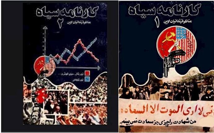 کارنامه سیاه (۱و۲) مناظره زندانیان اوین انتشارات دادستانی انقلاب اسلامی مرکز، تابستان ۱۳۶۲
