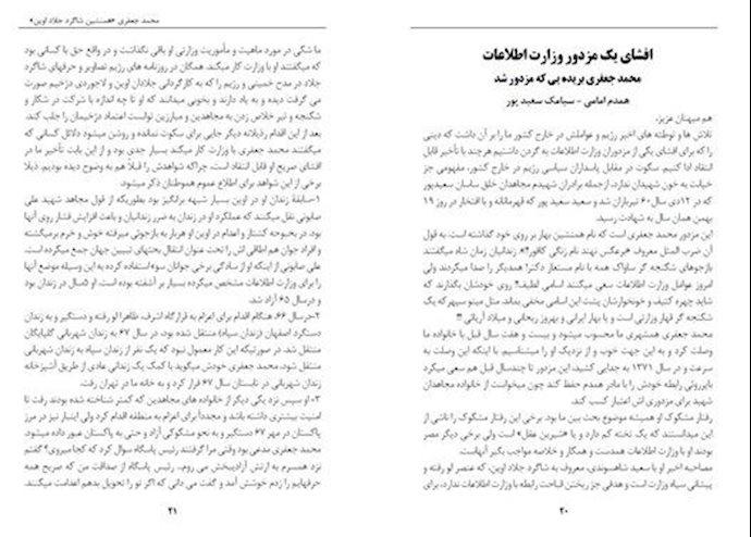 نامه خانواده سعیدی ۱