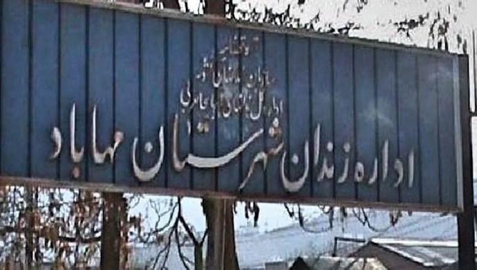 زندان مرکزی مهاباد