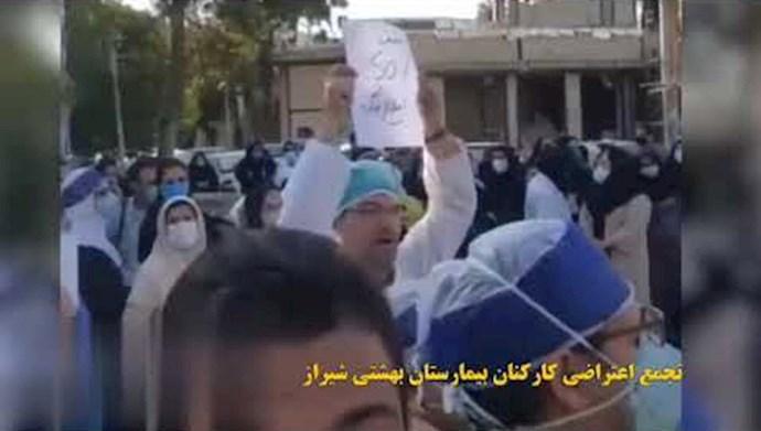 تجمع اعتراضی کارکنان بیمارستان بهشتی شیراز