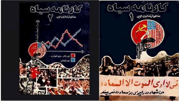 كارنامه سياه(۱و۲)مناظره زندانيان اوين انتشارات دادستانی انقلاب اسلامی مركز، تابستان ۱۳۶۲