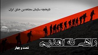 راهی که آمدیم - قسمت ۶۴- حیلههای رژیم علیه مجاهدین