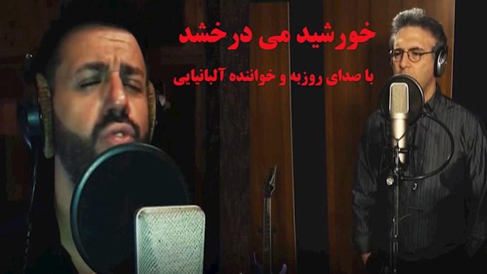 ترانه خورشید میدرخشد- با صدای روزبه و خواننده آلبانیایی