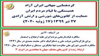 گردهمایی جهانی ایران آزاد، همبستگی با قیام مردم ایران