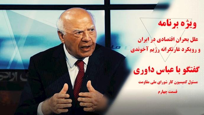 علت بحرانهای اقتصادی در ایران- گفتگو با عباس داوری- قسمت چهارم