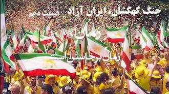 جنگ کهکشان، ایران آزاد- قسمت دهم