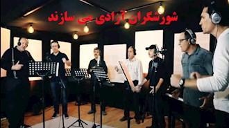 ترانه شورشگران آزادی میسازند- اجرا شده در کهکشان ۹۹- اشرف سه