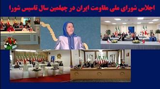 اجلاس شورای ملی مقاومت ایران در آغاز چهلمین سال تأسیس شورا