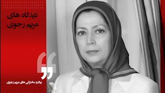 دیدگاههای مریم رجوی- اسلام و آزادی ها