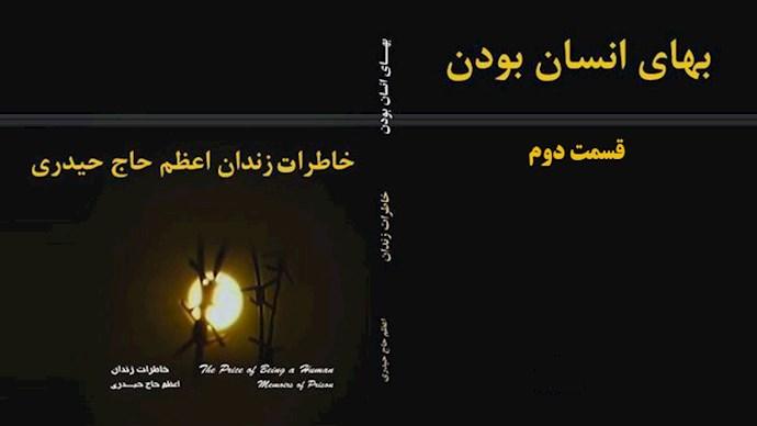 کتاب بهای انسان بودن- مصاحبه با اعظم حاج حیدری- قسمت دوم