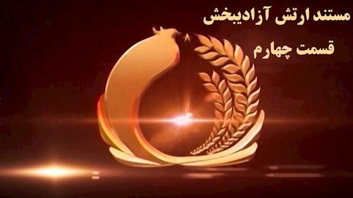 مستند ارتش آزادی_ گزارش مستند حمله به اشرف دهم شهریور ۹۲- قسمت چهارم