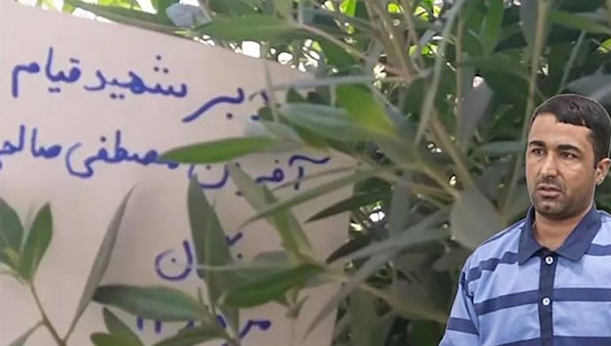 شهید قیام مصطفی صالحی