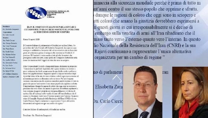 همبستگی کمیته ایتالیایی پارلمانترها و شهروندان با کارگران اعتصابی در ایران