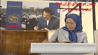 مریم رجوی برای ایران فردا- گفتگو با صدیقه شاهرخی- قسمت دوم