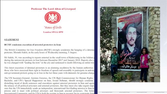 بیانیه کمیته بریتانیایی برای آزادی ایران