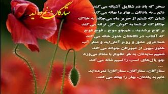 شعر ستارگان نمرده اید- از ع- طارق