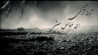 ترانه ترکی ای عباس من