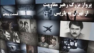 ماجرای پرواز بزرگ رهبر مقاومت از تهران به پاریس- قسمت پنجم