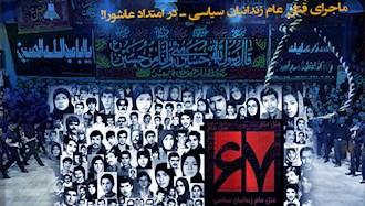 قتل عام زندانیان در عاشورا