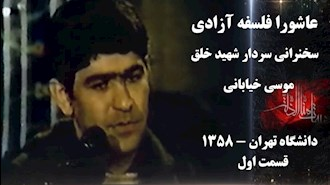عاشورا فلسفه آزادی- سردار شهید خلق موسی خیابانی- قسمت اول