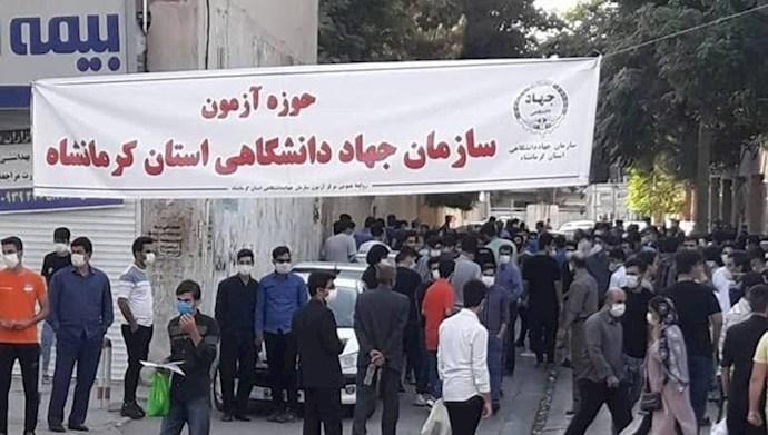کرمانشاه برگزاری کنکور