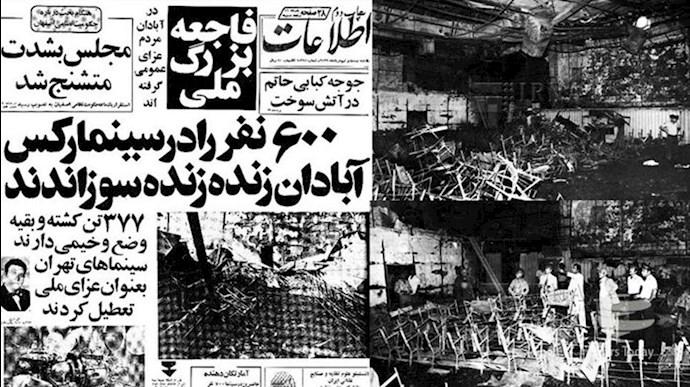 آتش زدن سینما رکس آبادان
