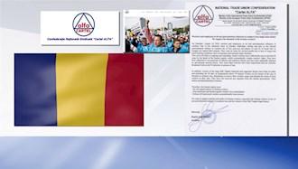 همبستگی کنفدراسیون اتحادیه کارگری رومانی با کارگران اعتصابی ایران