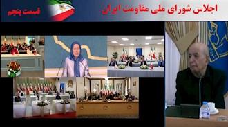 اجلاس سه روزه شورای ملی مقاومت ایران- قسمت پنجم