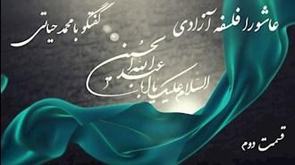 عاشورا فلسفه آزادی- گفتگو با برادر مجاهد محمد حیاتی- قسمت دوم