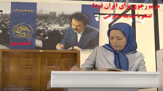 مریم رجوی برای ایران فردا- گفتگو با صدیقه شاهرخی- قسمت سوم