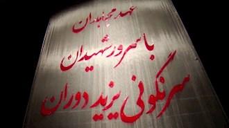 عهد مجاهدان با سرور شهیدان، سرنگونی یزید دوران