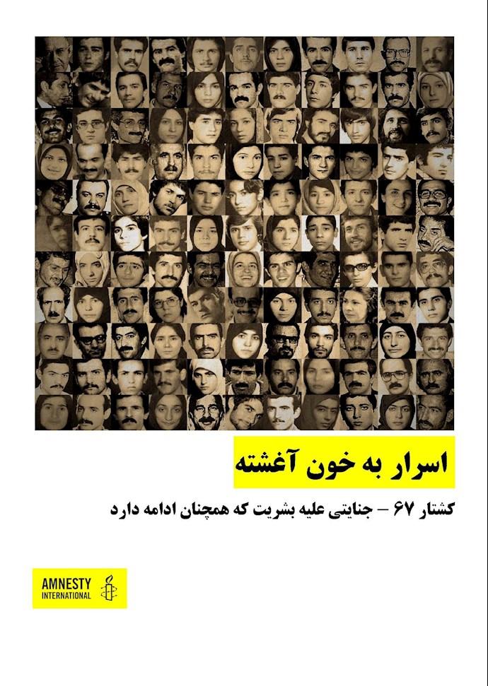 انتشار اسناد تکاندهنده عفو بینالملل در مورد قتلعام زندانیان سیاسی در ایران - 2