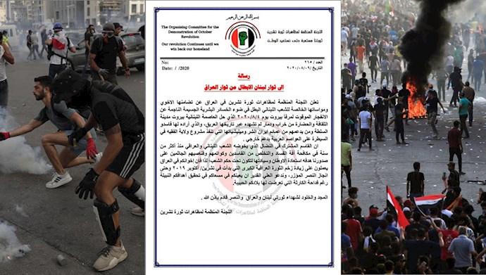 پیام انقلابیون عراق به انقلابیون لبنان