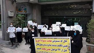 تجمع اعتراضی آموزشدهندگان نهضت سوادآموزی