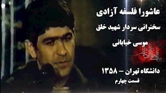 عاشورا فلسفه آزادی- سردار شهید خلق موسی خیابانی- قسمت چهارم