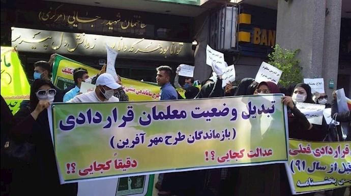 تجمع معلمان مقابل وزارت آموزش و پرورش