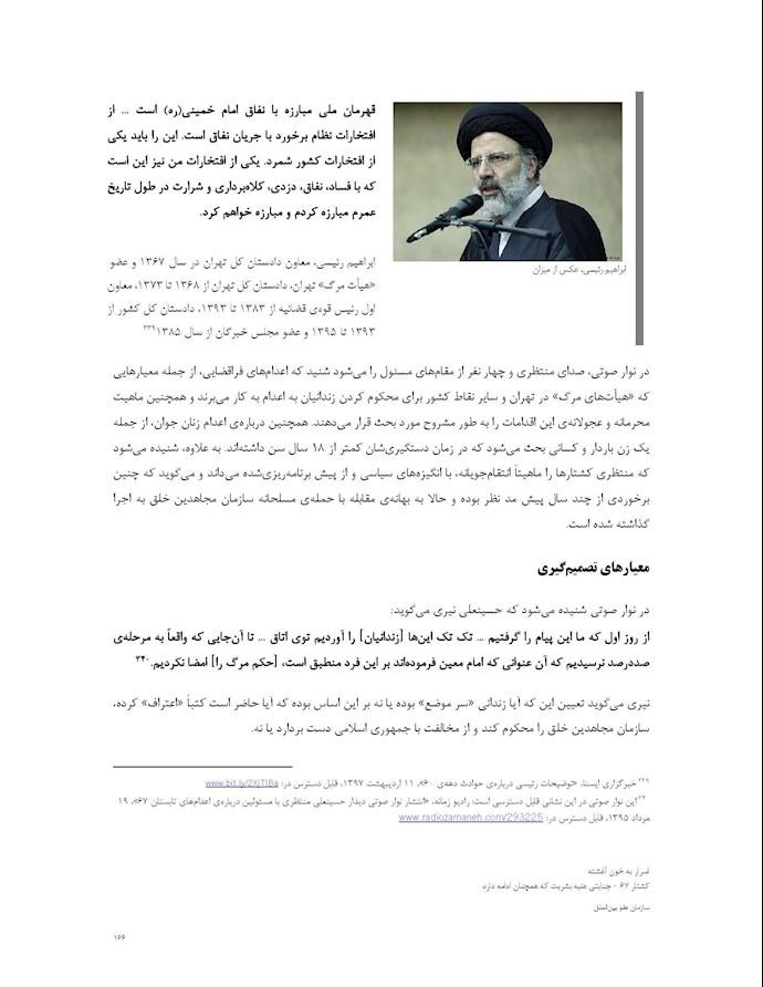 ابراهیم رئیسی : قهرمان ملی مبارزه با مجاهدین امام خمینی است!