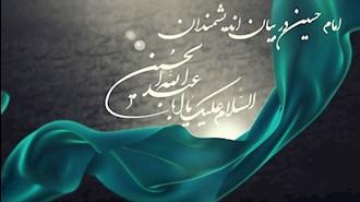 امام حسین در بیان اندیشمندان