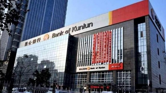 بانک کونلون چین