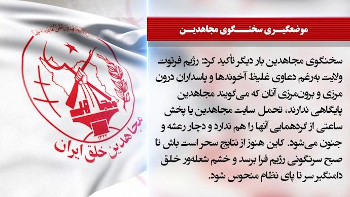 سخنگوی سازمان مجاهدین خلق ایران