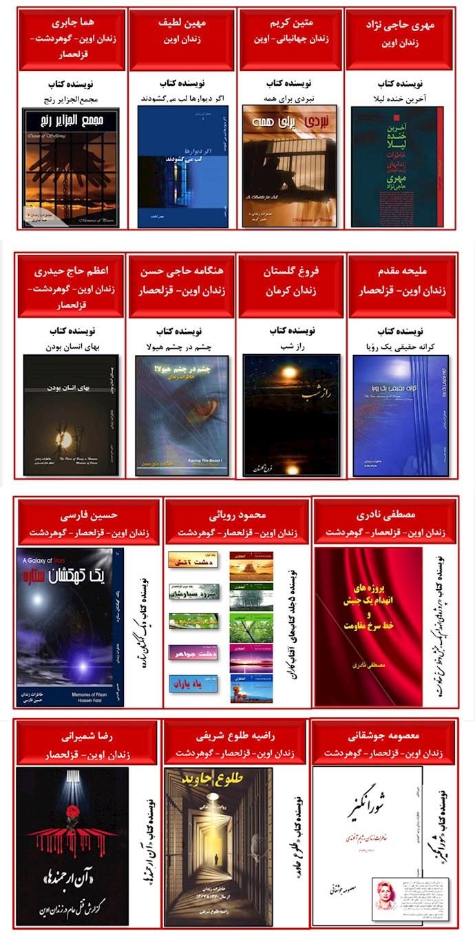 کتابهای زندانیان سیاسی