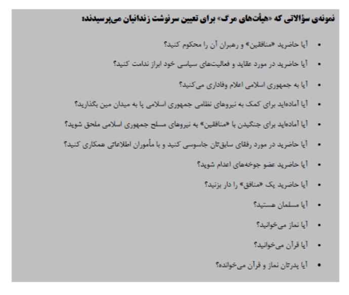 نمونه سؤالاتی که «هیأتهای مرگ» برای تعیین سرنوشت زندانیان میپرسیدند