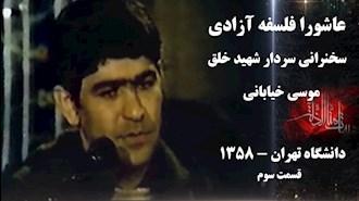 عاشورا فلسفه آزادی- سردار شهید خلق موسی خیابانی- قسمت سوم