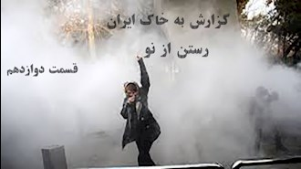 گزارش به خاک ایران- رستن از نو- قسمت دوازدهم