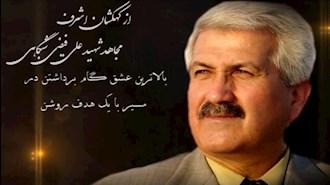 از کهکشان اشرف- زندگینامه مجاهد شهید علی فیضی شبگاهی