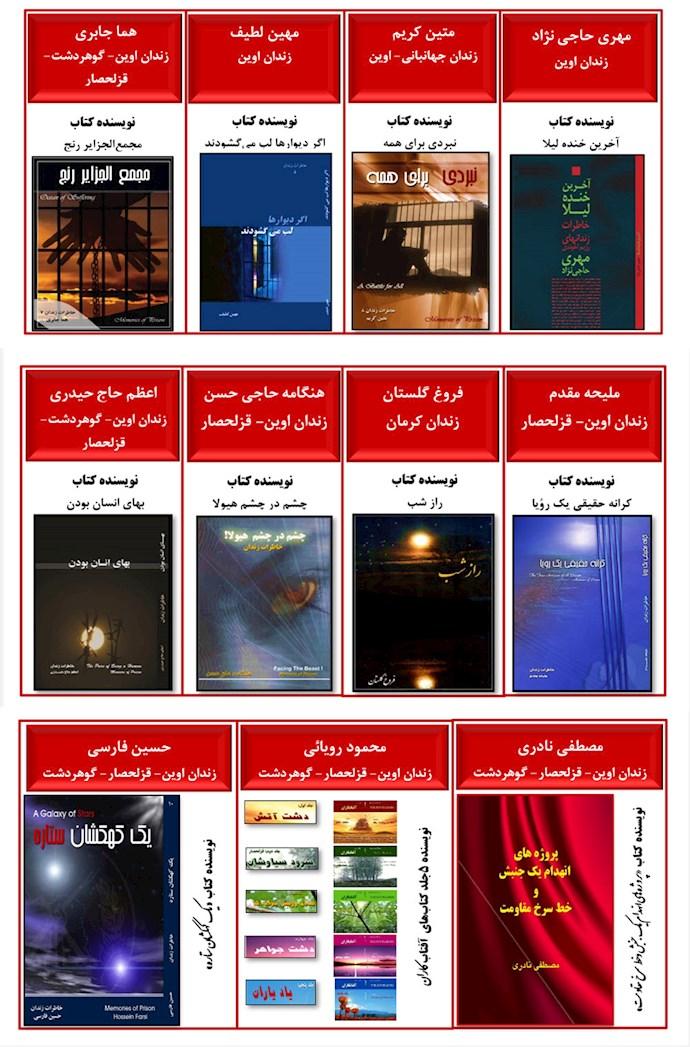 کتابهای منتشر شده زندانیان سیاسی