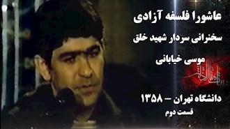 عاشورا فلسفه آزادی- سردار شهید خلق موسی خیابانی- قسمت دوم